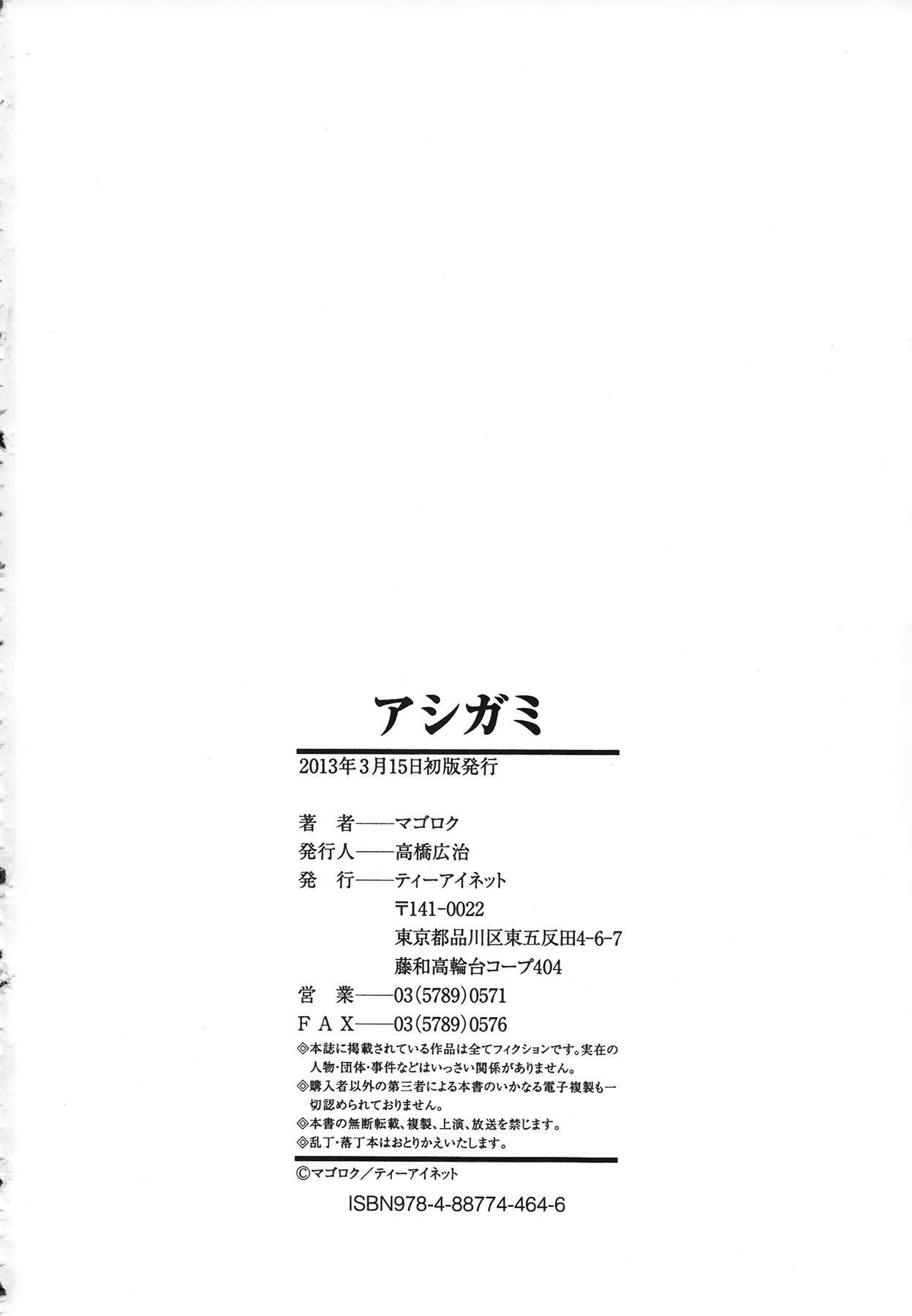 Ashigami 233