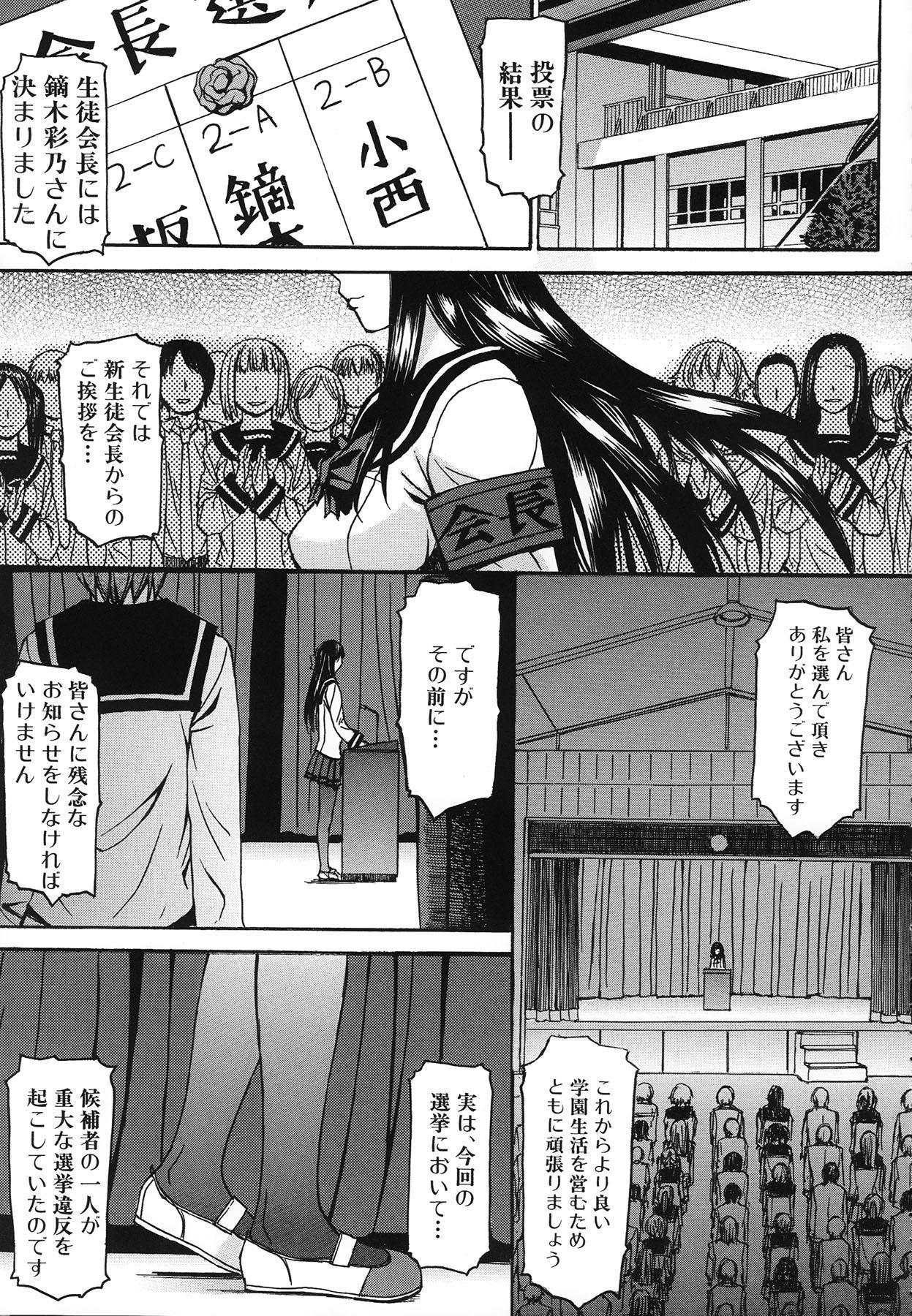 Ashigami 44