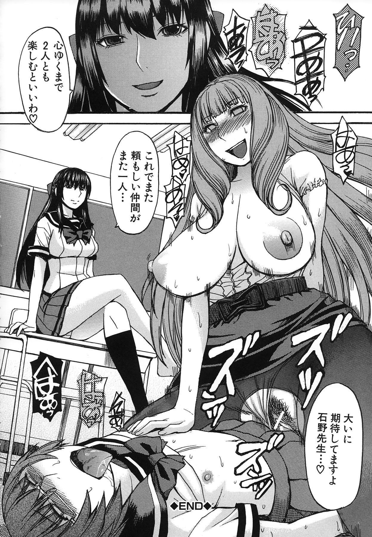 Ashigami 81