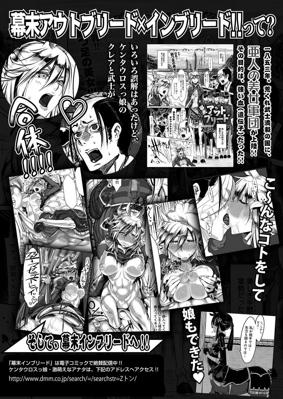Bessatsu COMIC Anthurium Ningenigai ja Dame desu ka? 66