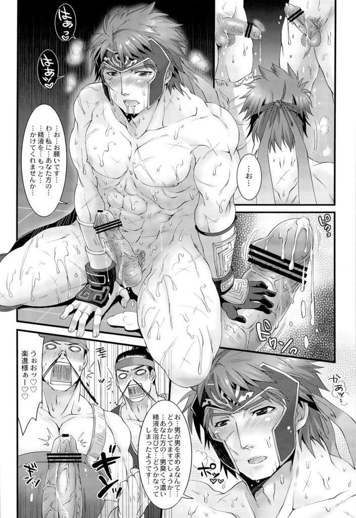 Musou BiTCH 2 9