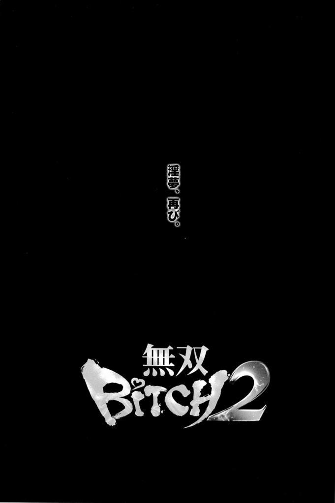 Musou BiTCH 2 2