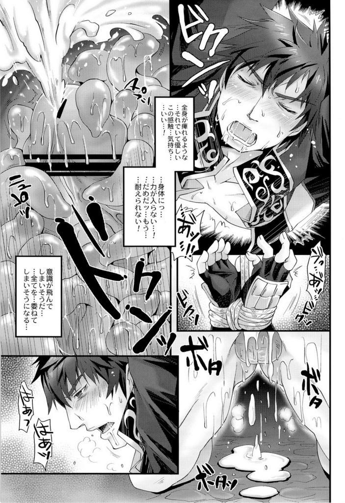 Musou BiTCH 2 29