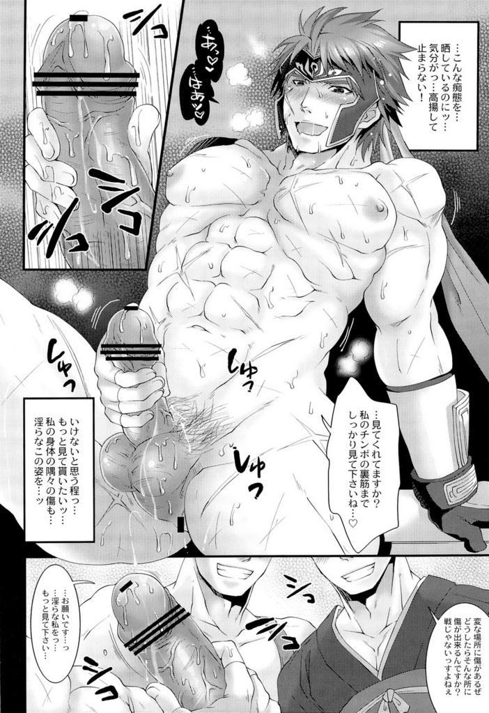 Musou BiTCH 2 7