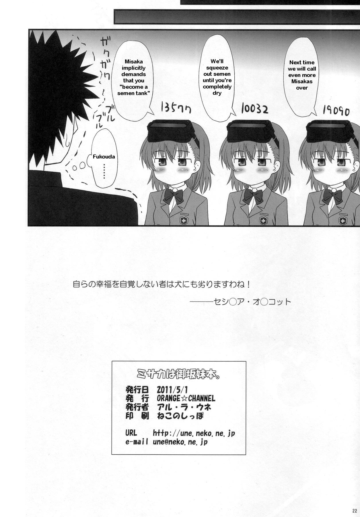 Misaka wa Misaka Imouto Hon.   Misaka's Book About Misaka's Imouto 21