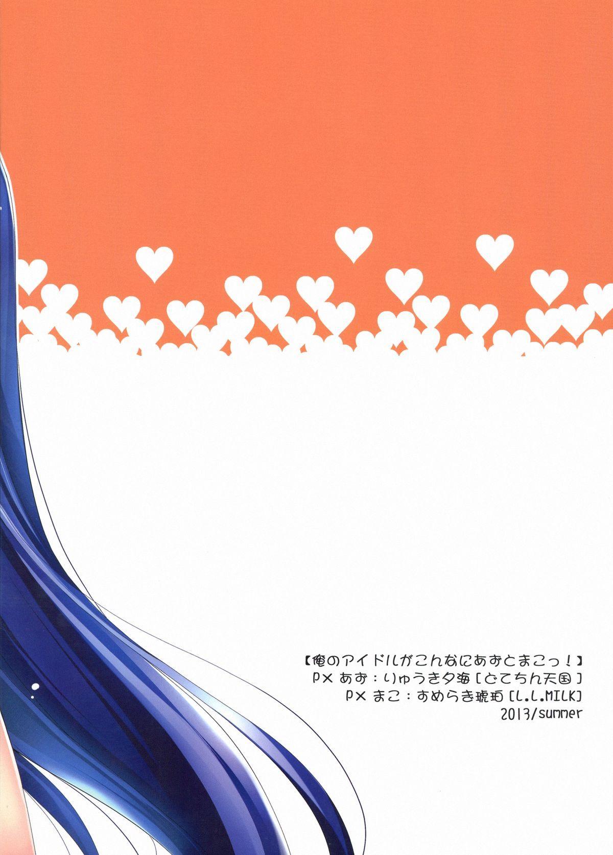 Ore no Idol ga Konna ni Azu to Mako!! 2 1