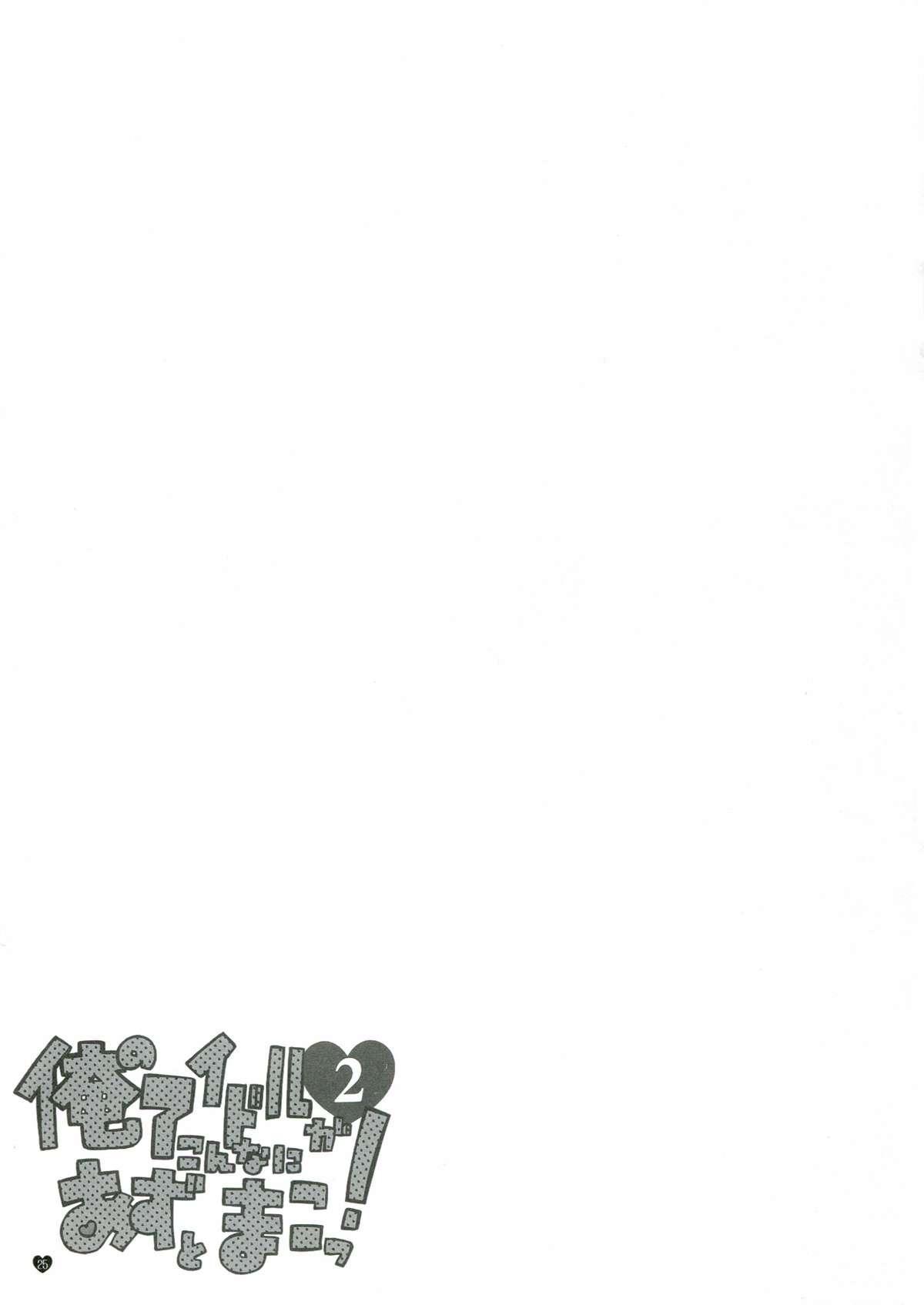 Ore no Idol ga Konna ni Azu to Mako!! 2 24