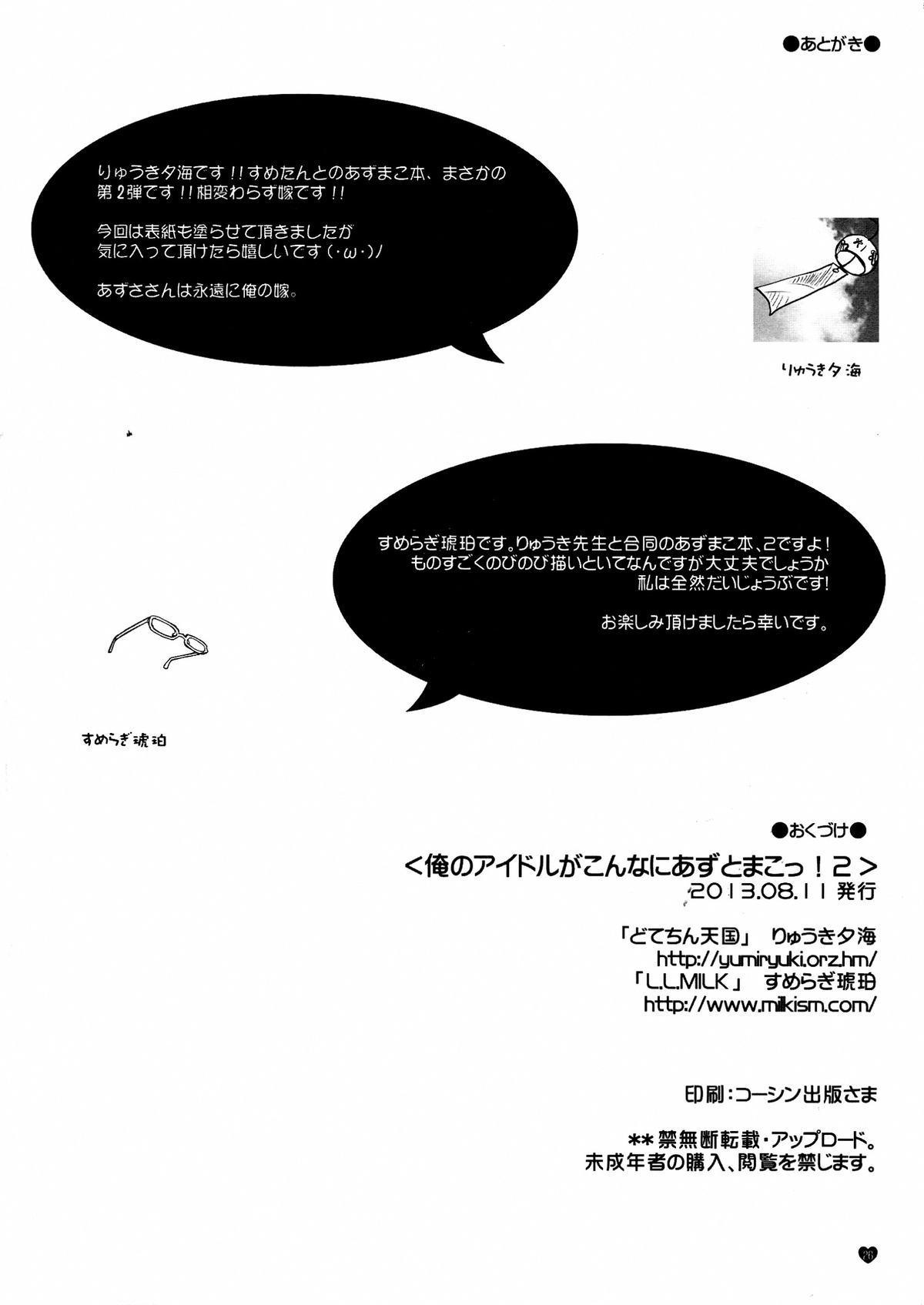 Ore no Idol ga Konna ni Azu to Mako!! 2 25