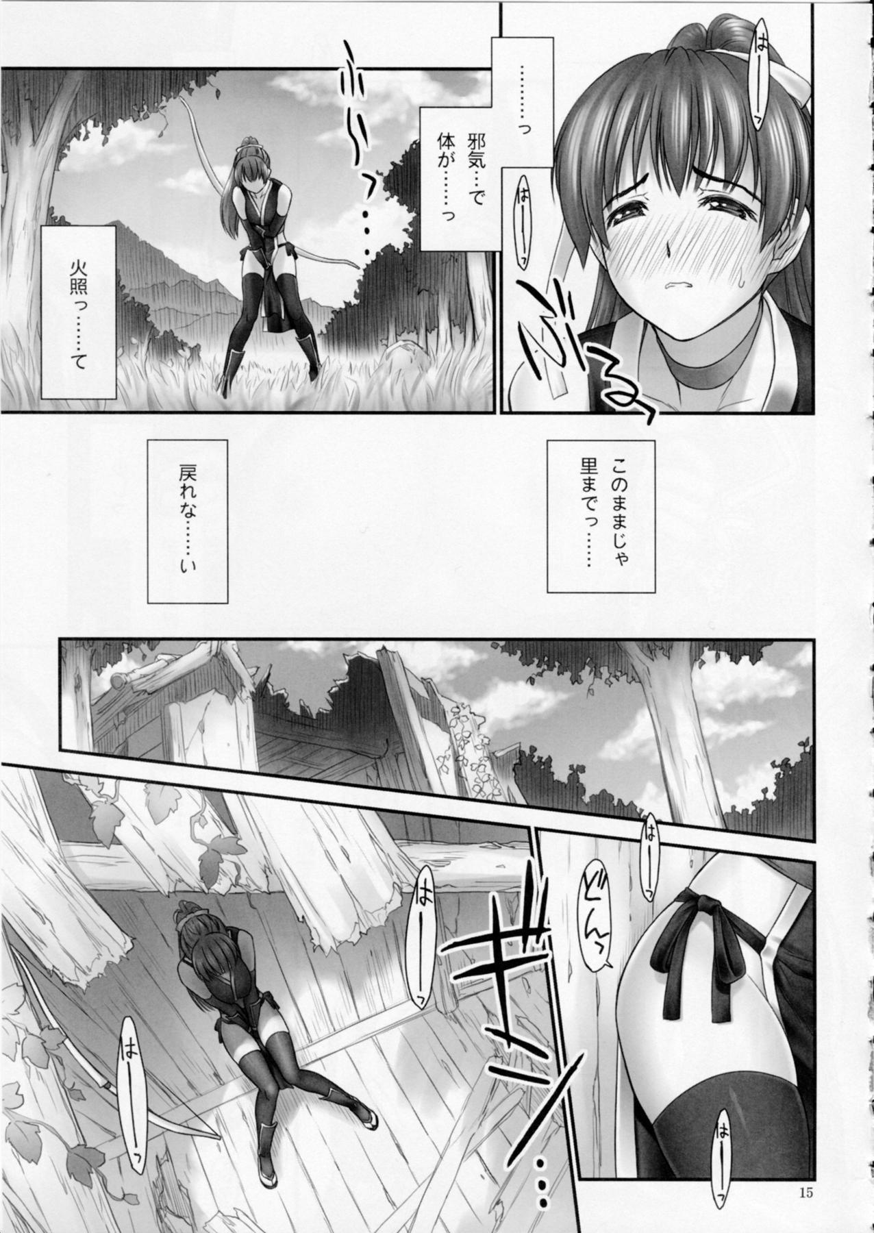 Toukiden Vol.1 13