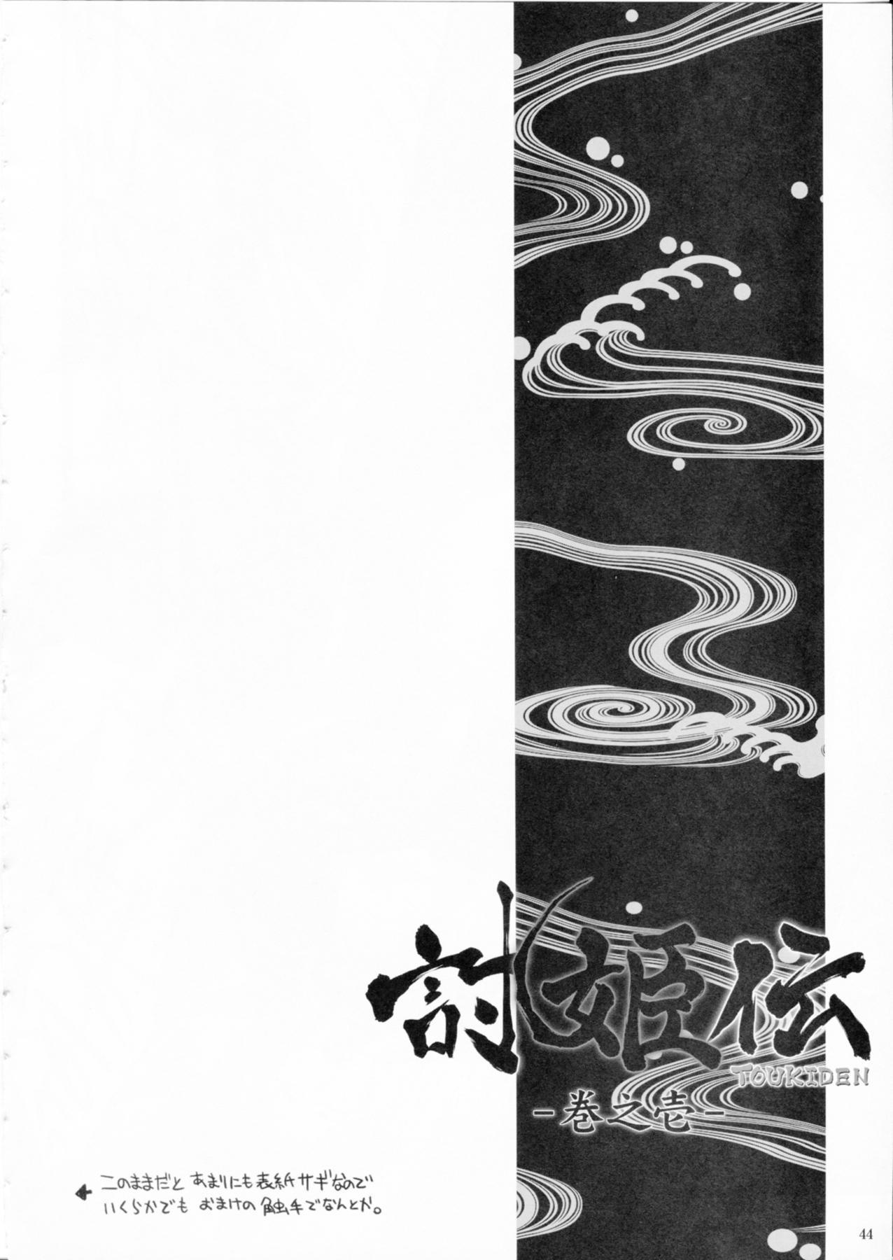 Toukiden Vol.1 42