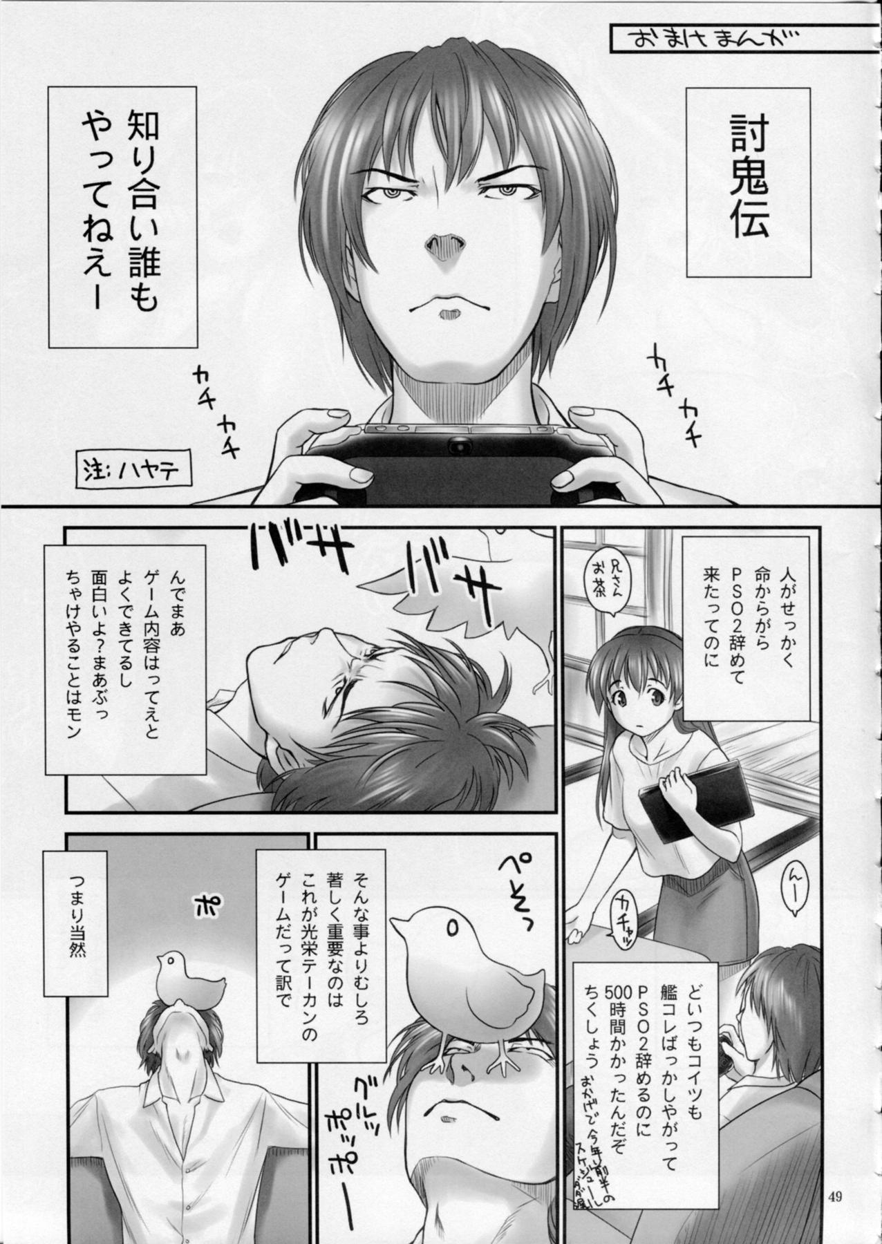 Toukiden Vol.1 47