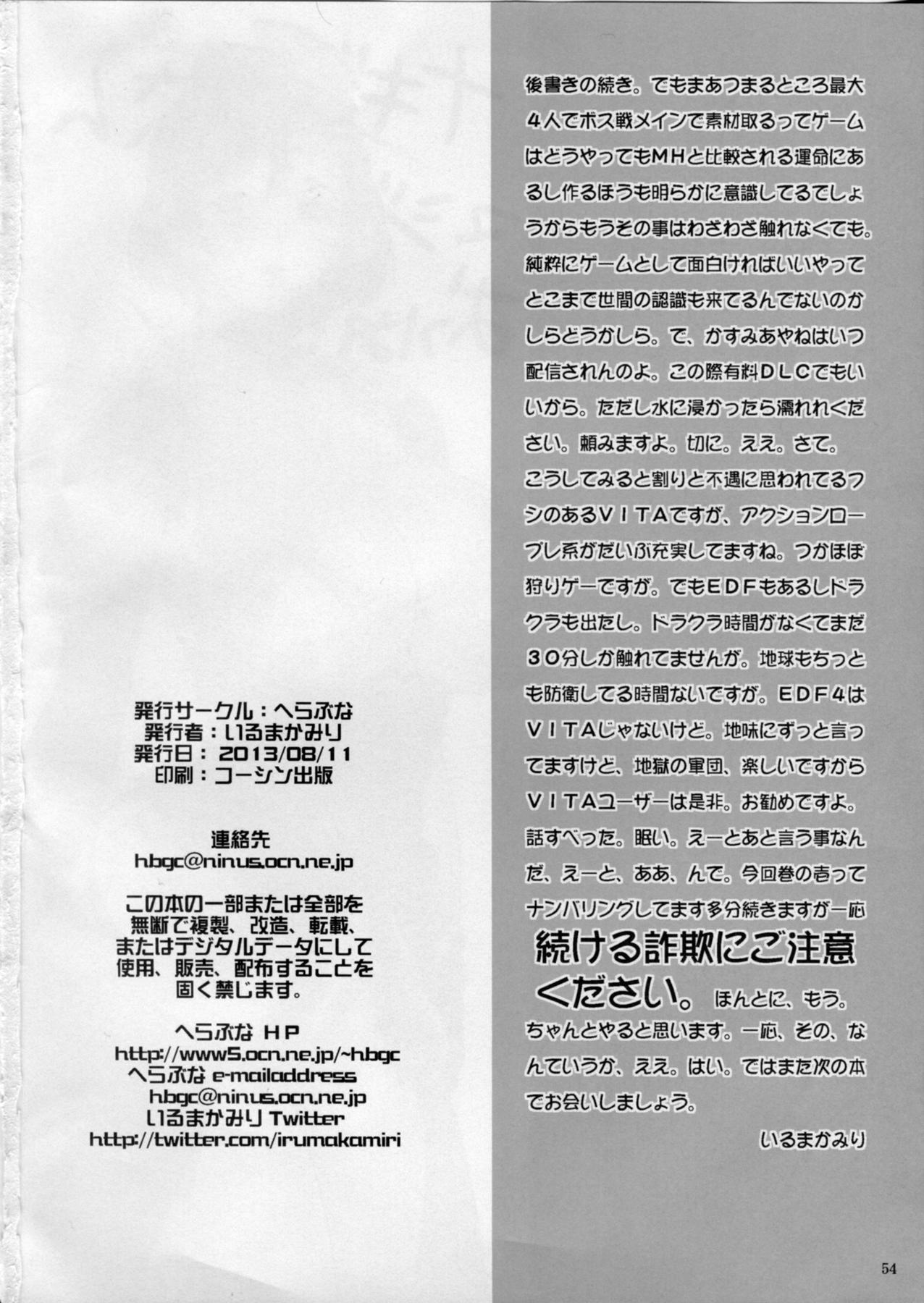 Toukiden Vol.1 52