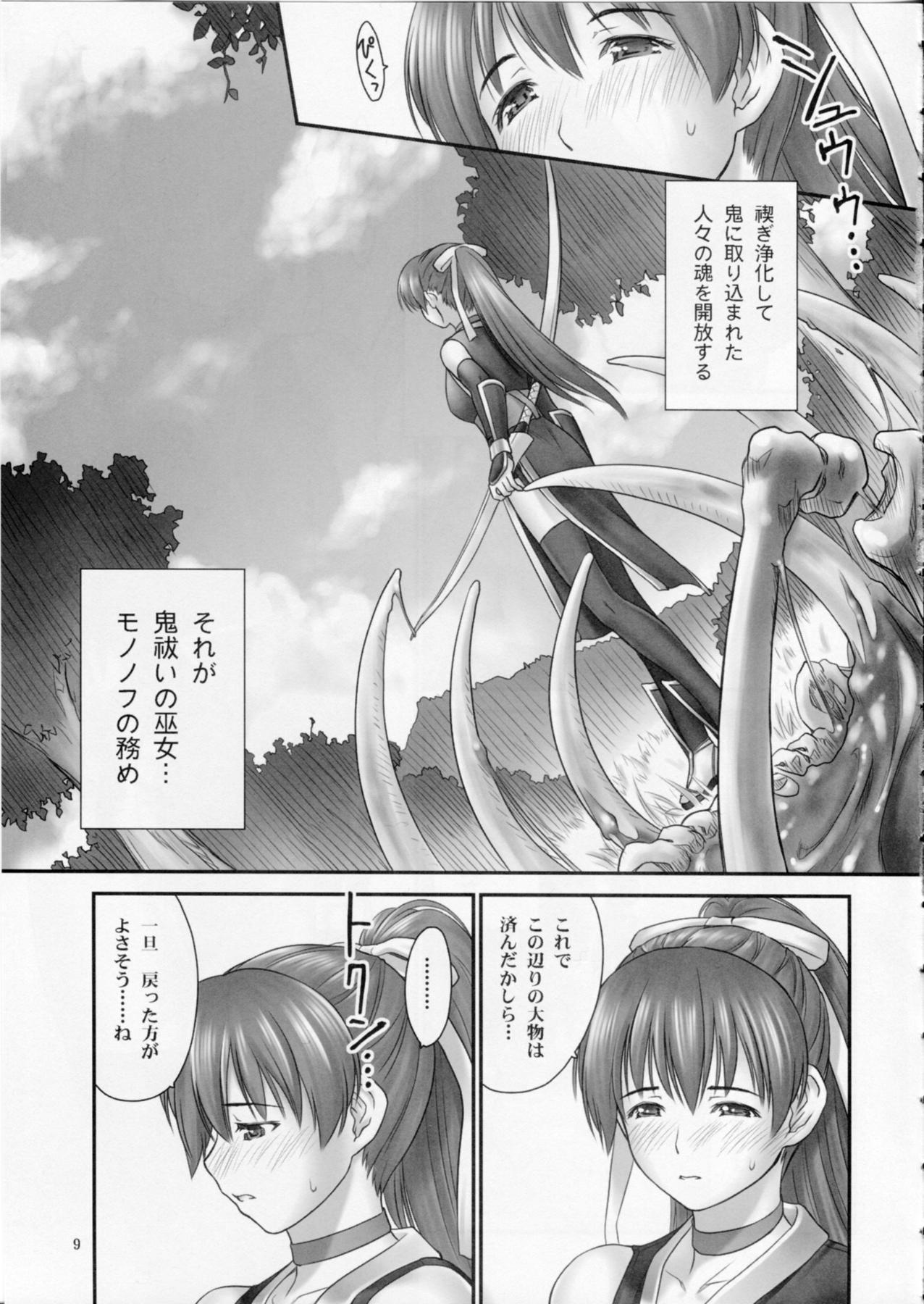 Toukiden Vol.1 7