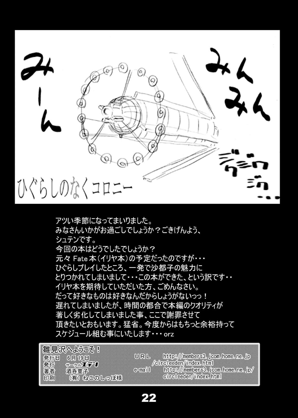 Hinamizawa e Youkoso! - Welcome to Hinamizawa! 21