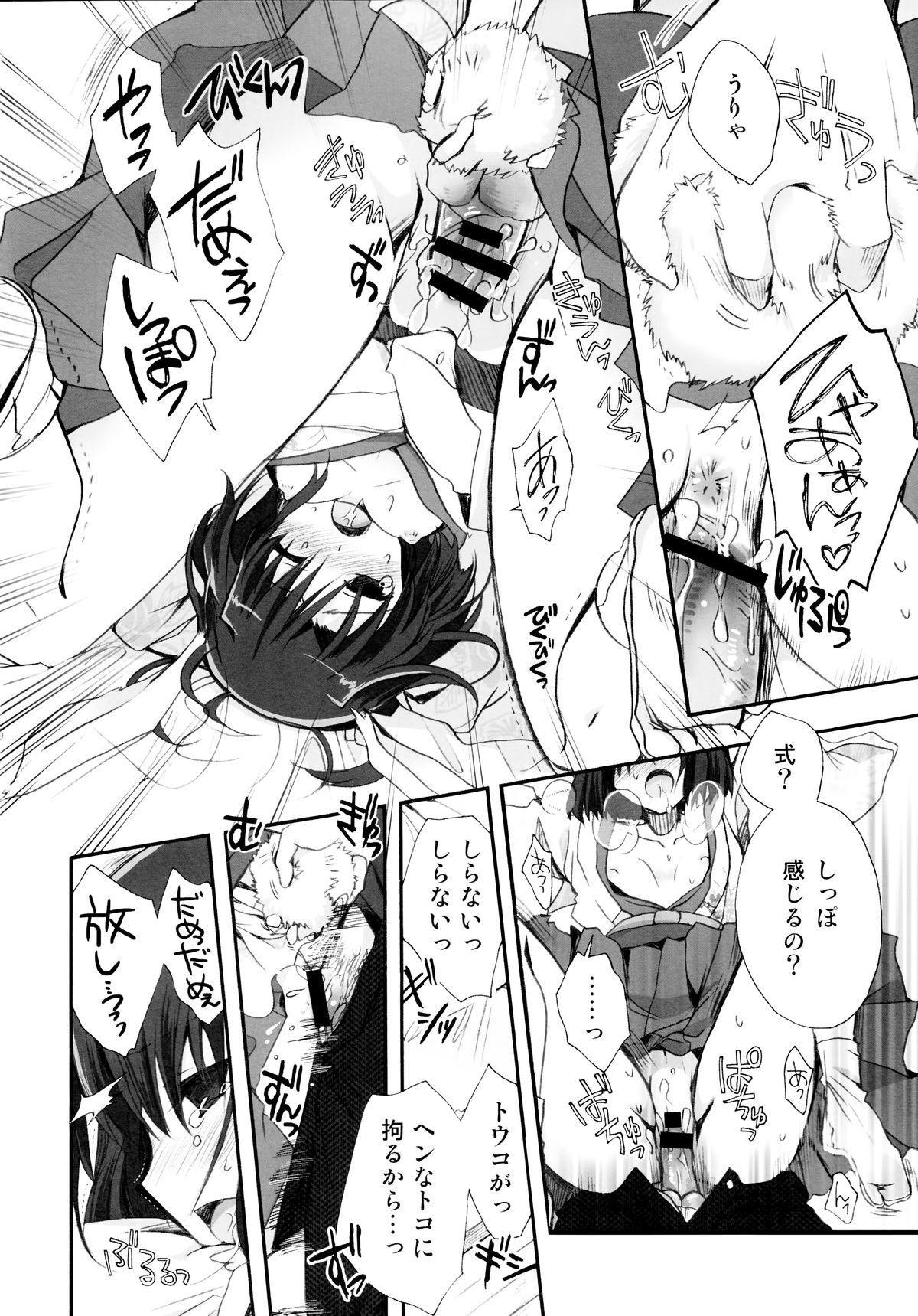 (C84) [Alkaloid (Izumiya Otoha)] Kubi-kiri Bunny Ryougi Shiki-chan no Ecchi na Hon. (Kara no Kyoukai) 15