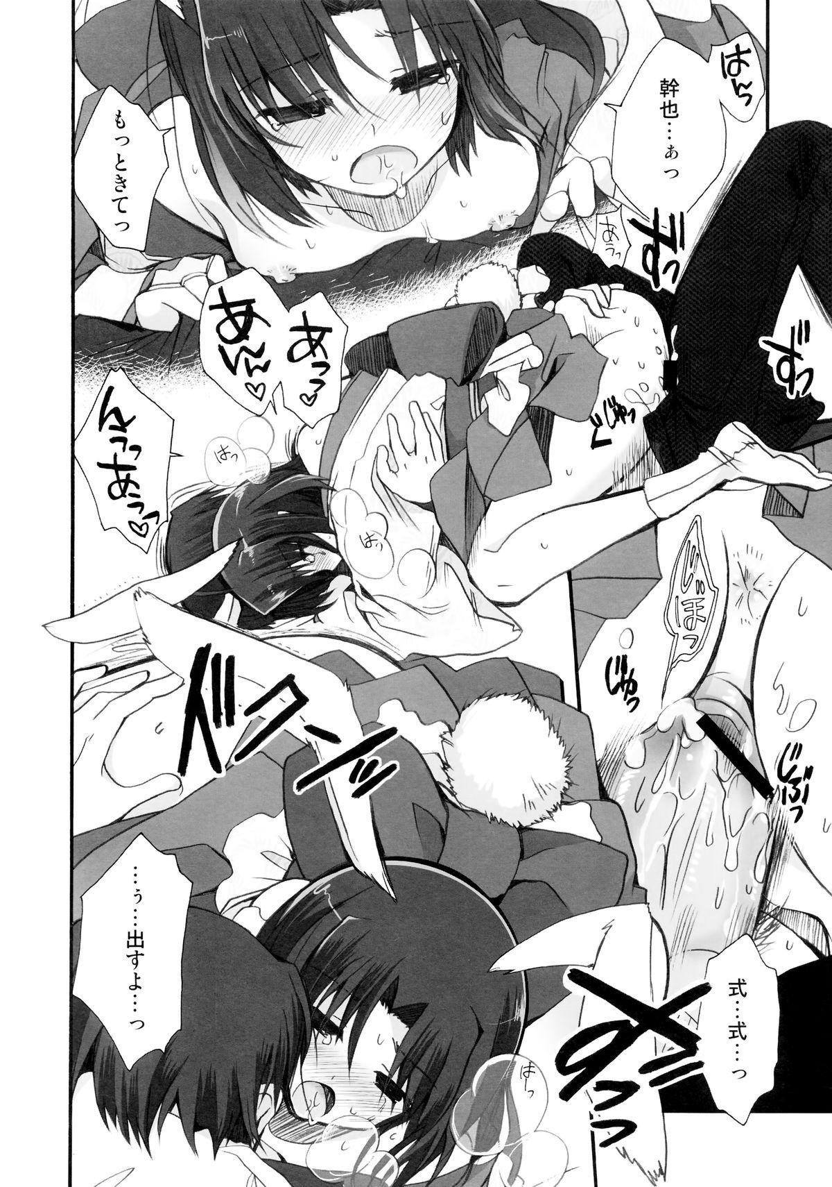 (C84) [Alkaloid (Izumiya Otoha)] Kubi-kiri Bunny Ryougi Shiki-chan no Ecchi na Hon. (Kara no Kyoukai) 17