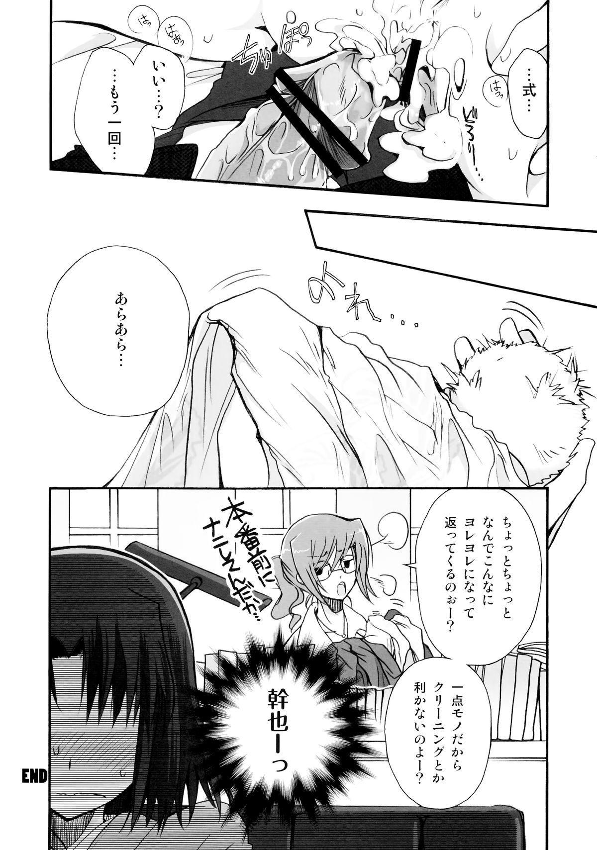 (C84) [Alkaloid (Izumiya Otoha)] Kubi-kiri Bunny Ryougi Shiki-chan no Ecchi na Hon. (Kara no Kyoukai) 19