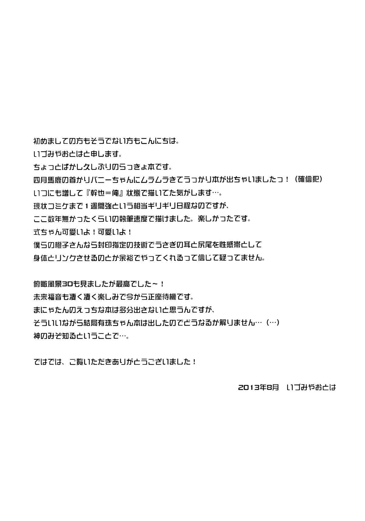 (C84) [Alkaloid (Izumiya Otoha)] Kubi-kiri Bunny Ryougi Shiki-chan no Ecchi na Hon. (Kara no Kyoukai) 20