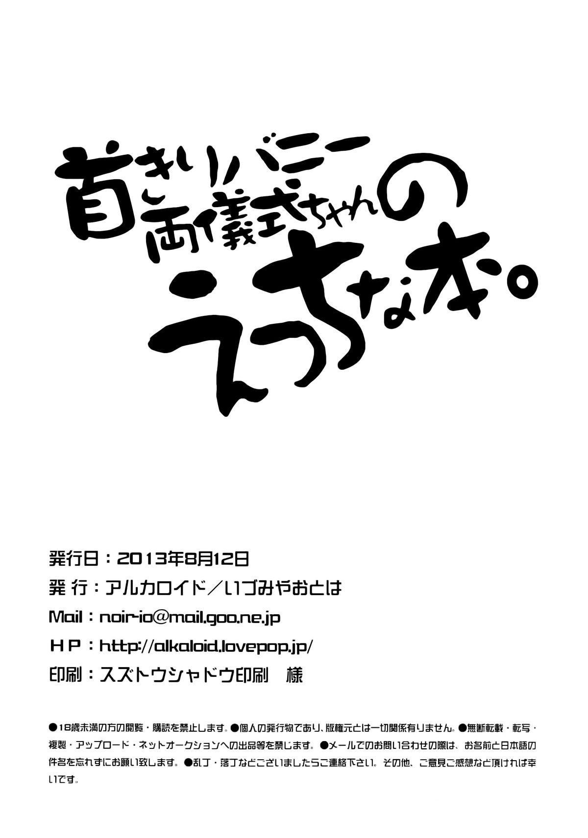 (C84) [Alkaloid (Izumiya Otoha)] Kubi-kiri Bunny Ryougi Shiki-chan no Ecchi na Hon. (Kara no Kyoukai) 21