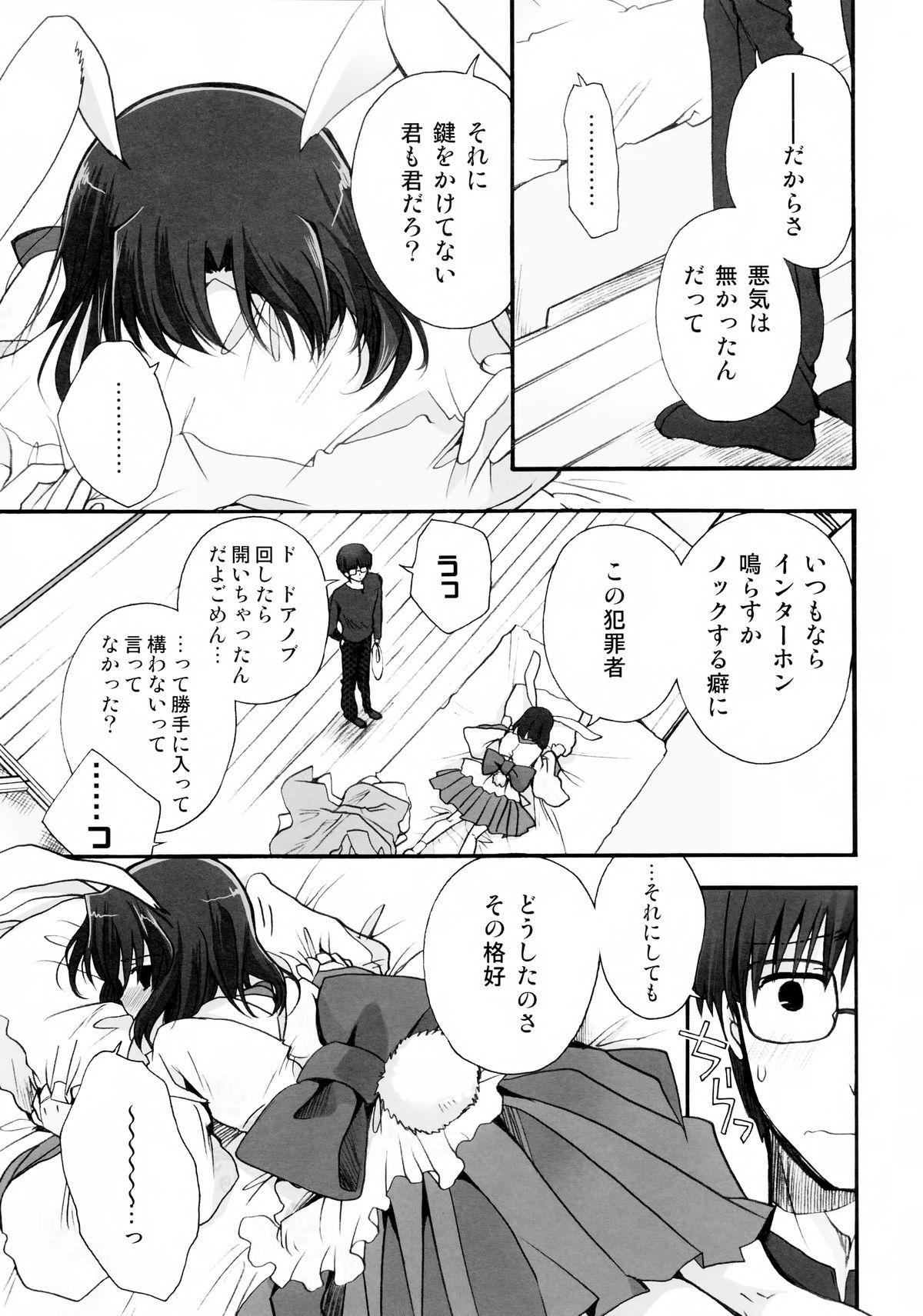 (C84) [Alkaloid (Izumiya Otoha)] Kubi-kiri Bunny Ryougi Shiki-chan no Ecchi na Hon. (Kara no Kyoukai) 6
