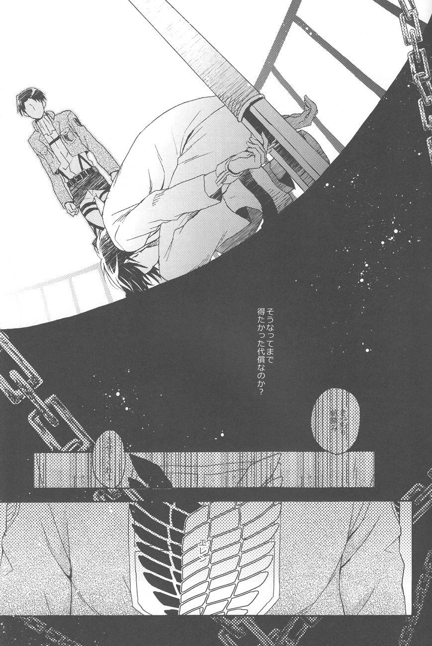 Sasageru Daishou 13