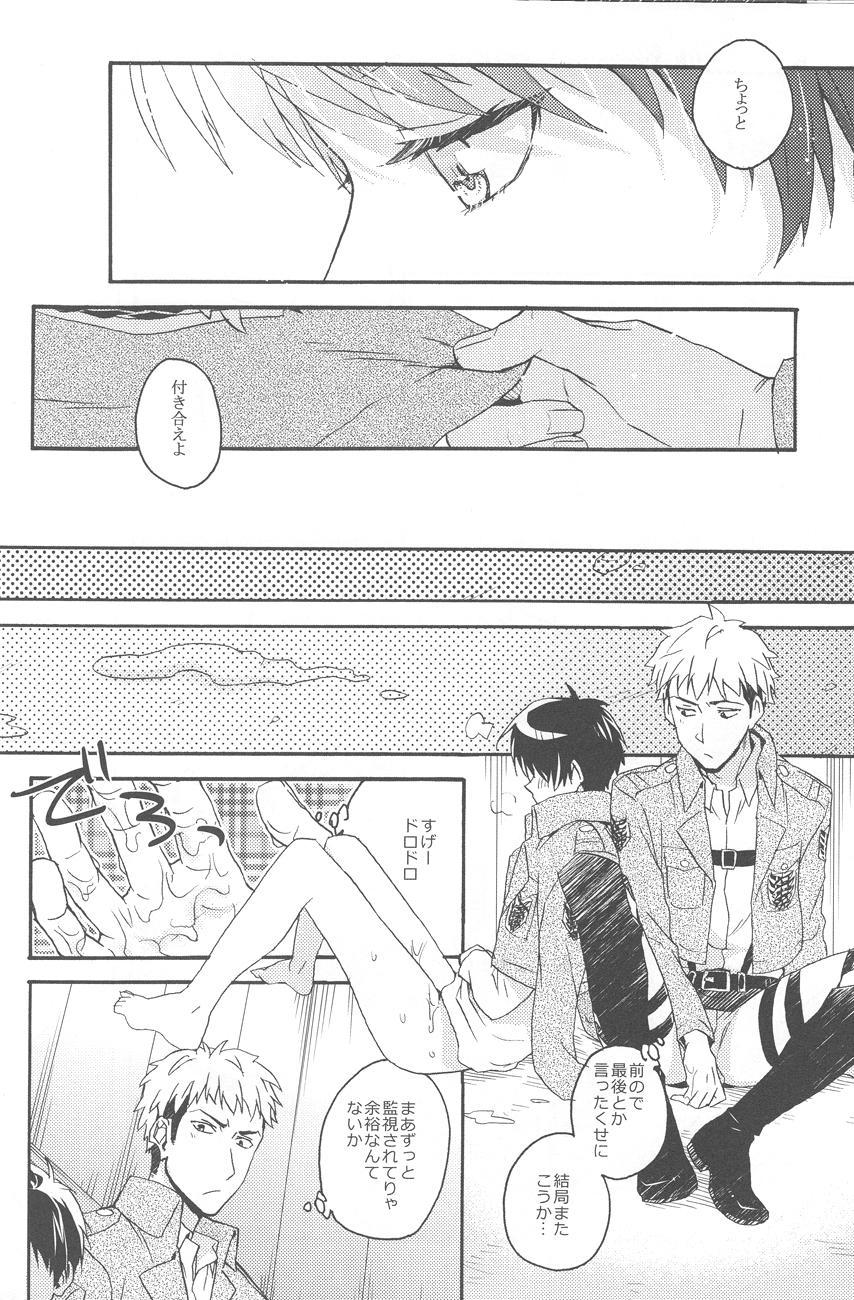 Sasageru Daishou 18