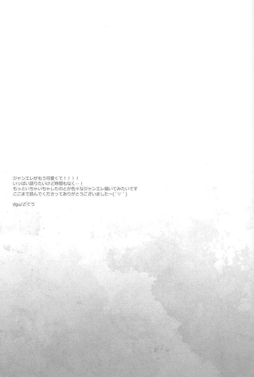 Sasageru Daishou 31