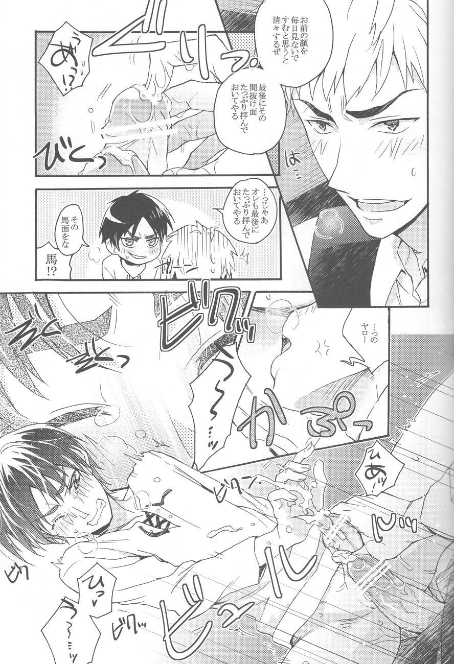 Sasageru Daishou 7