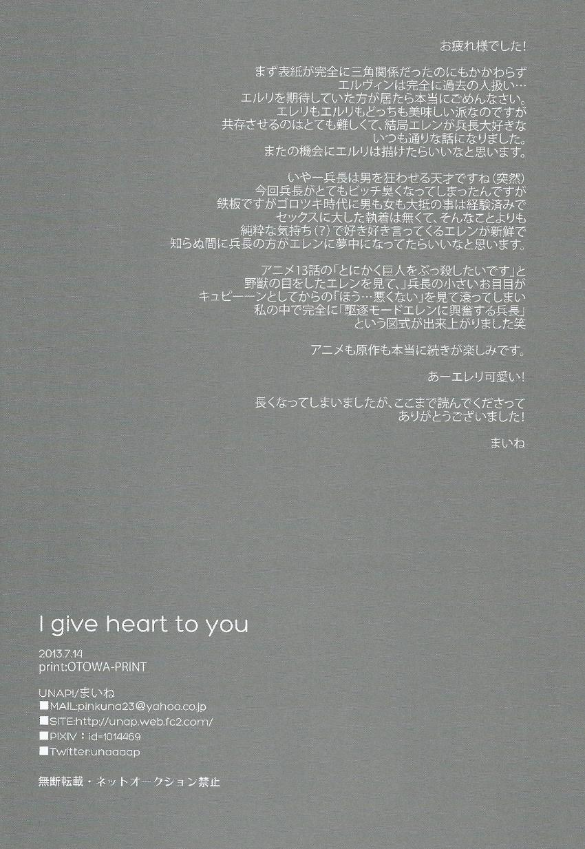 I give heart to you 32