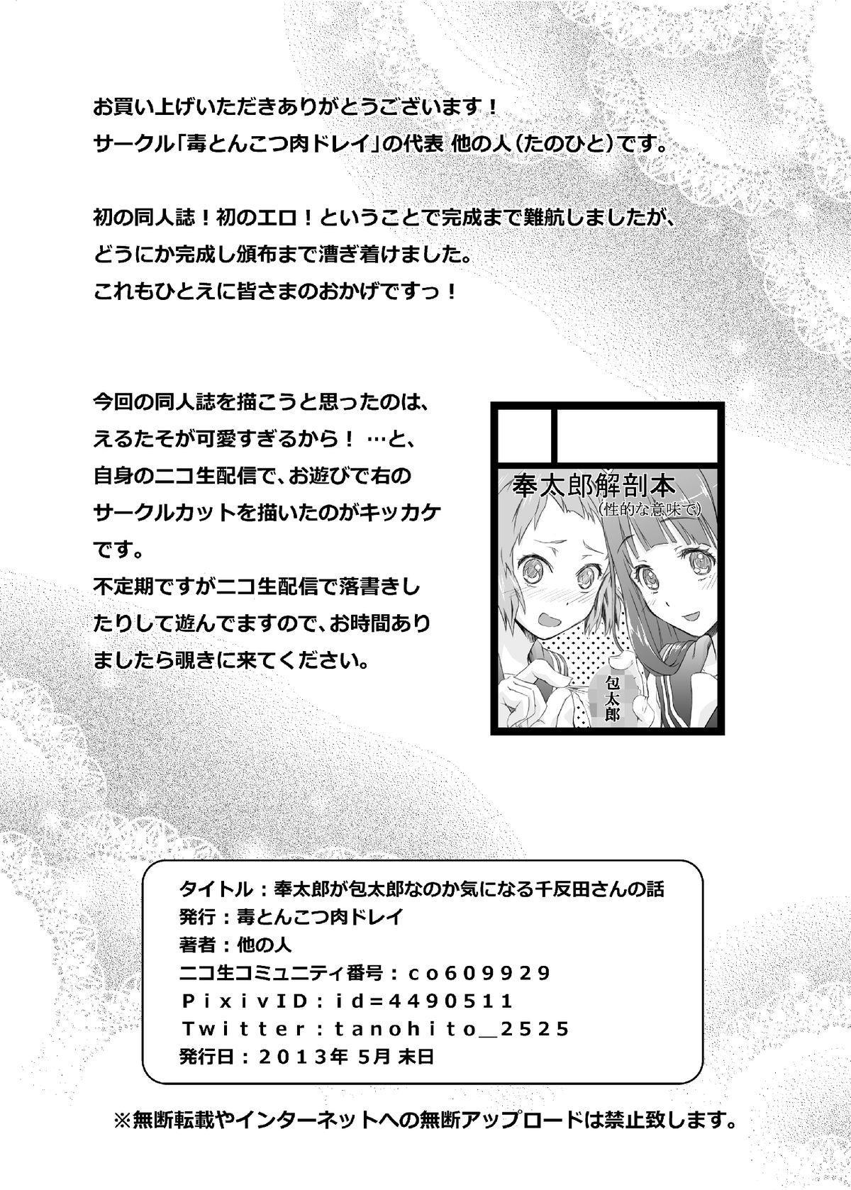 Houtarou ga Houtarou nanoka Kininaru Chitanda-san no Hanashi   Chitanda's Curious Story 26
