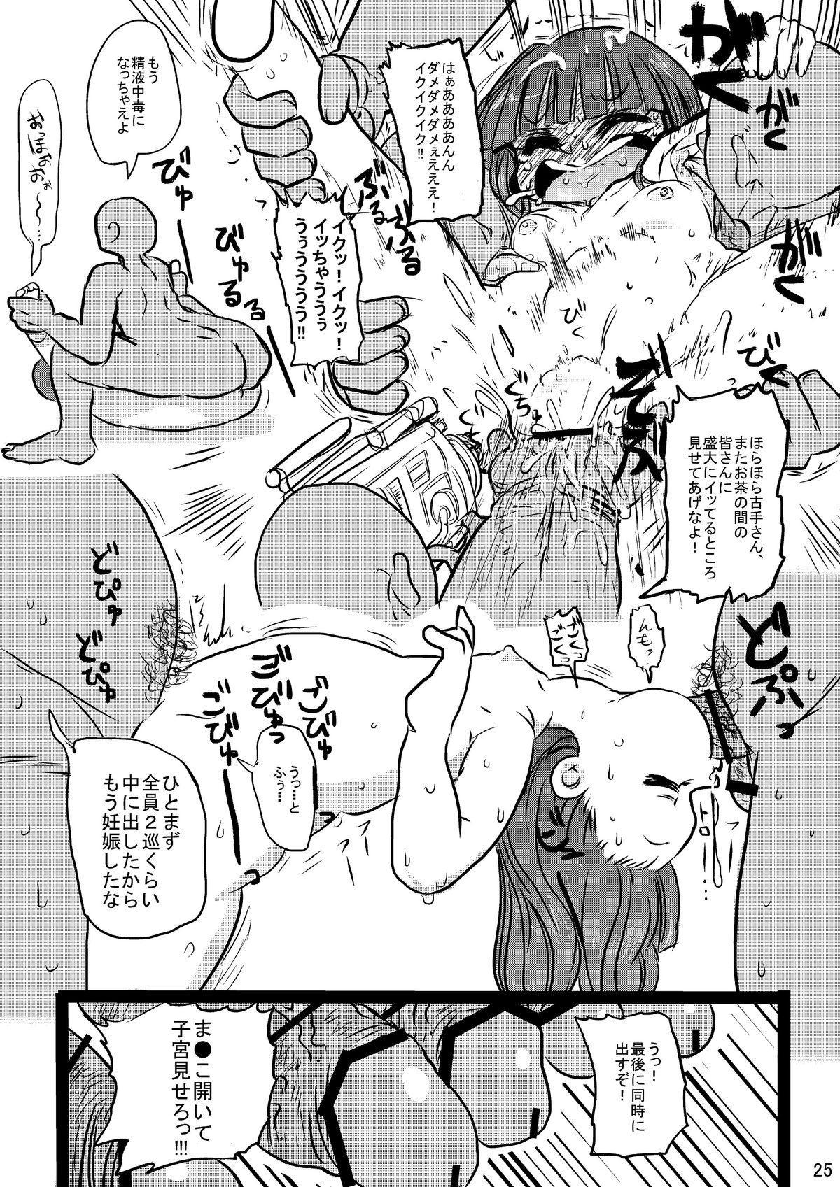 Furude Yukemuri Rinkan Jiken! 23