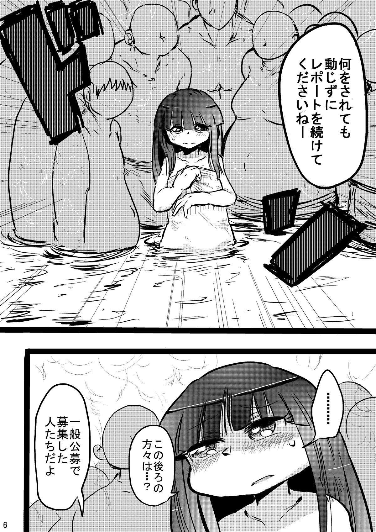 Furude Yukemuri Rinkan Jiken! 4