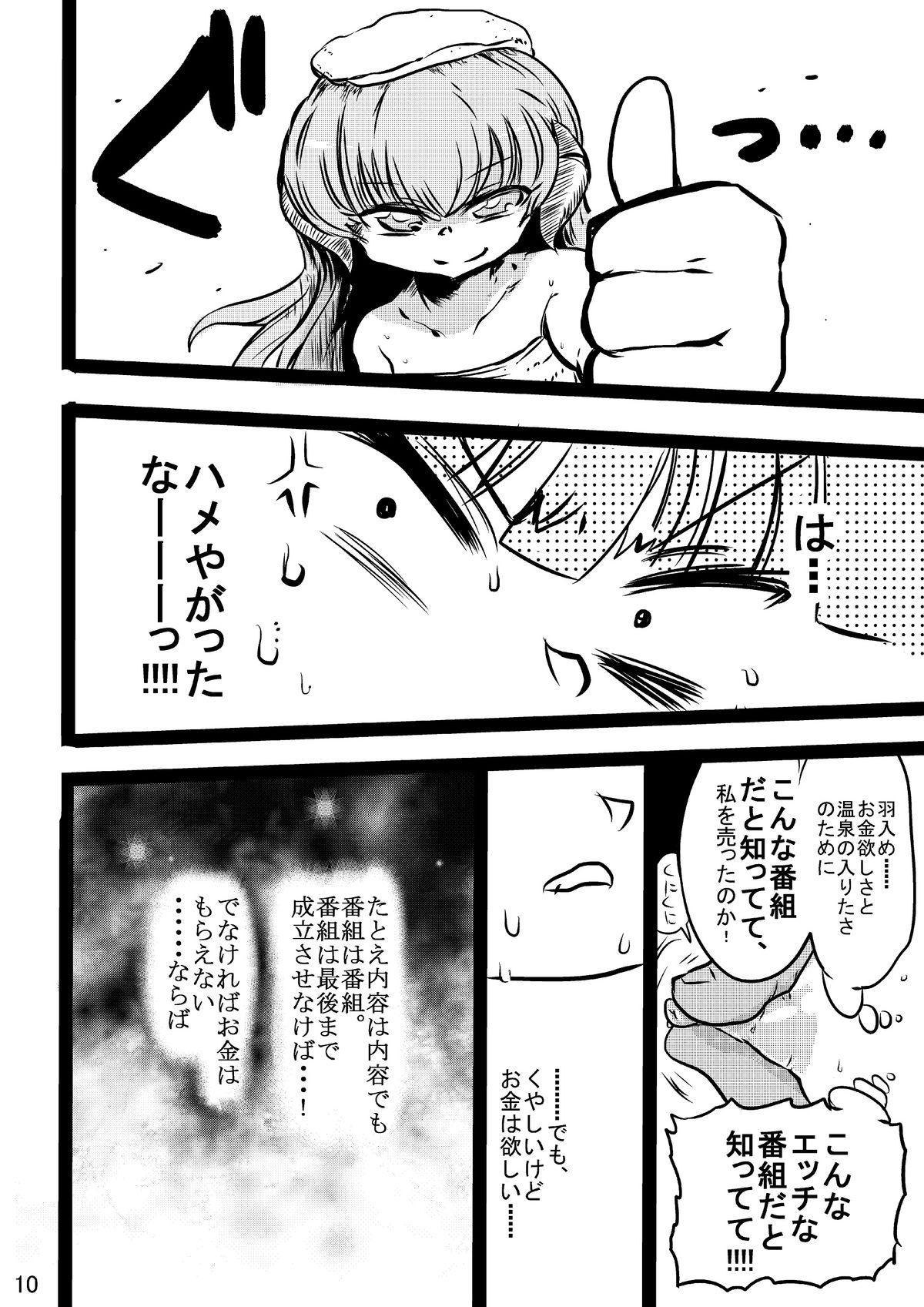 Furude Yukemuri Rinkan Jiken! 8